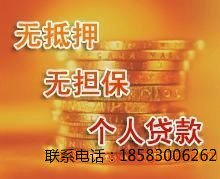 个人贷款看这里,方便快捷诚信!!!!