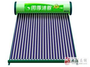 天津塘沽区/大港区专业四季沐歌太阳能维修销售中心