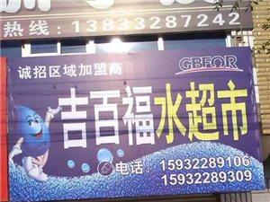 涞水吉百福水超市