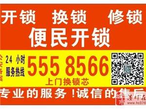 潢川便民开锁换锁服务热线5558566