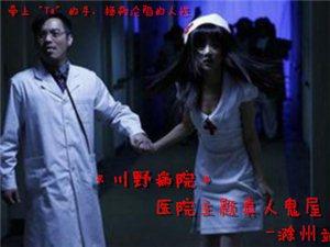 史上最恐怖的真人鬼屋《川野病院》滁州站強勢來襲