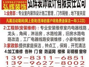 管道维修-大足弘辉装饰-工程部13996278003