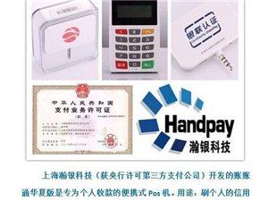 上海瀚銀一清手機POS機 年底用戶免費贈送