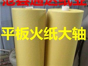 范縣陸集鄉常年批發:火紙、鉑紙、大軸火紙