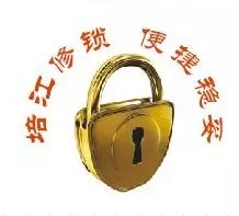 公安认证24小时开锁换锁修锁