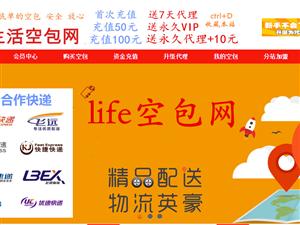 淘寶空包就用life空包網發,專業安全可靠