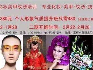 2016年学技术就到枝江天姿化妆美甲培训