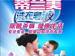 林媛化妆品洗涤品(皂液)诚招嘉酒地区总代和经销商