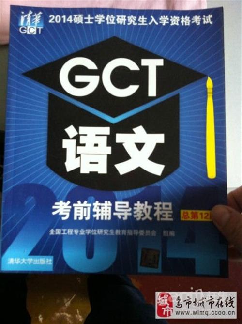 在職研究生GCT考試教輔書籍