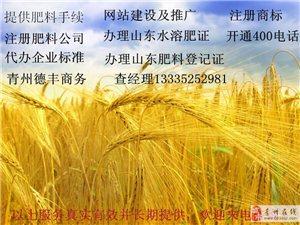 提供復合肥生產許可證肥料登記證