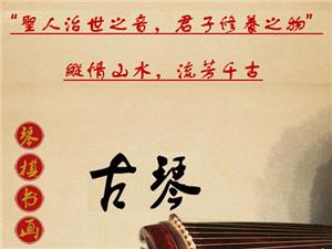 【古琴】艺术培训班 报名优惠中