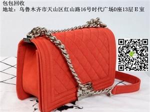 乌鲁木齐哪里有收购旧奢侈品包包的