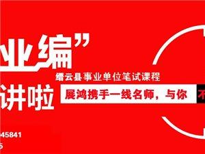 2016年缙云事业单位笔试培训