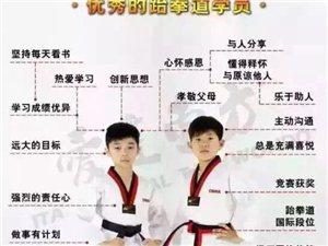 跆拳道冬令營開班啦?。?!