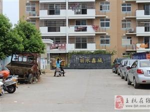 丽水鑫城65万商品房