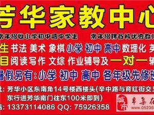 辛集芳华家教中心  常年招聘小学初中高中各科优秀教