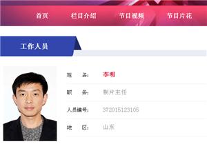 中央電視臺證卷資訊頻道《創新中國》臨沂工作站成立!