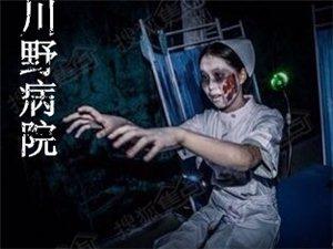 吉尼斯纪录史上最恐怖的大型医院主题真人鬼屋《川野病
