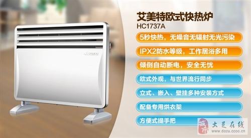 艾美特电暖器取暖器家用节能省电暖风机居浴两用电暖气