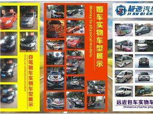 仁寿婚车租赁:各类高中端车型,为您婚礼锦上添花!