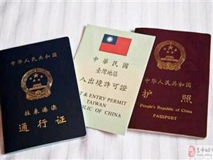 因私護照當天預約當天辦理可jiaji,吉國哈國包簽