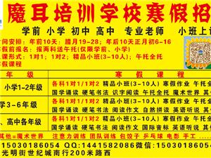 寒假招生�D月19-28,正月初6-16