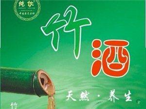 纯饮竹酒,一款特色的送礼佳品