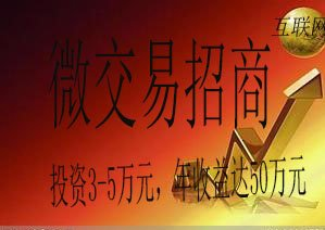 電子商務微交易產品招商加盟