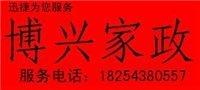 博兴县博兴家政服务有限责任公司。