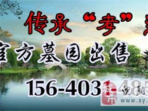 沈阳辉山植树纪念林天台山盛京寝园公墓电话