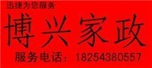 博兴县博兴家政服务有限责任公司`
