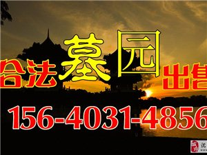 沈阳墓园卧龙天台山双龙台电话