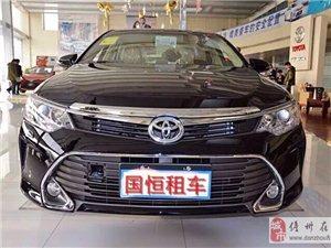 国恒租车新车型—引领租用新时代,欢迎春节预定。
