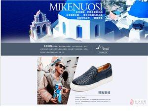米克諾斯品牌誠招全國實體店加盟商,來樣加工,微商