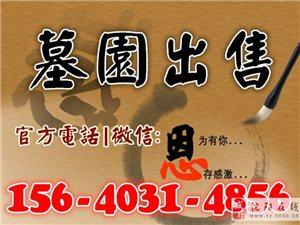沈阳墓园辉山纪念林天台山盛京寝园电话