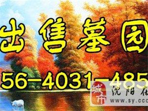 沈阳永乐青山盛京寝园玉山生态墓园电话