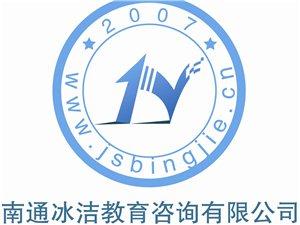 江蘇冰潔教育就業科技有限公司年終巨獻項目