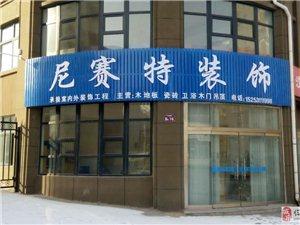 临清尼赛特装饰公司欢迎新老客户咨询洽谈业务。