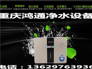 重慶鴻通凈水器年終清倉低價處理,質量保證,放心購買。