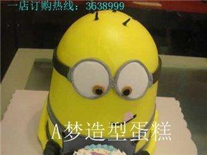 创意新颖造型蛋糕
