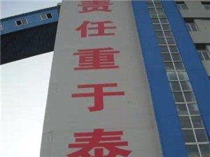 吕梁市墙体大字广告标语