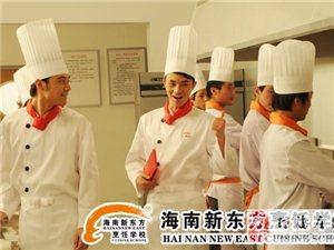 厨师培训海南新东方烹饪学校大厨精英专业