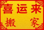 南京喜运来搬家团队,专业厢式货车人多车多