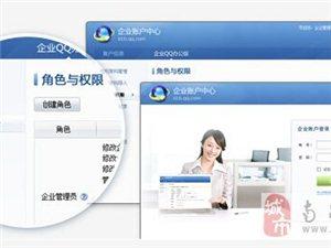 企業QQ江西省唯一官方辦理處