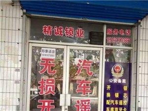 韓城市精誠鎖業服務中心