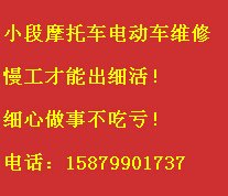 余江上門維修摩托車電動車