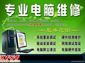 专业电脑维修上门服务20元起,从事电脑维修行业8年