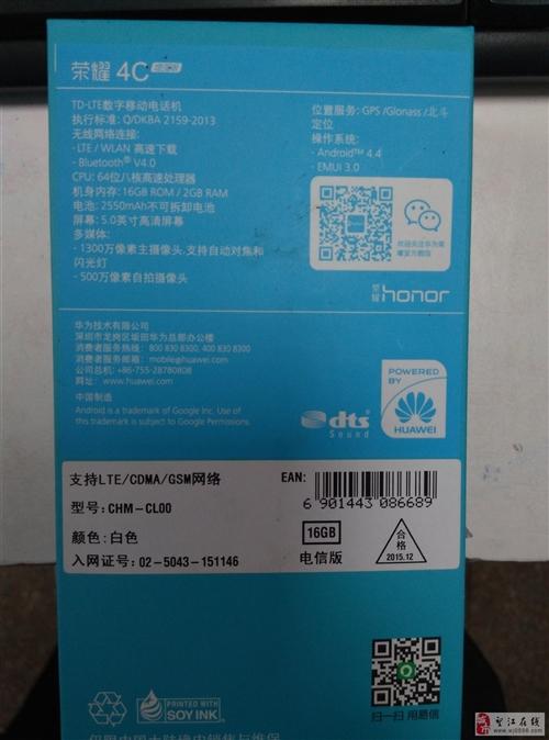 全新未拆封华为荣耀4C增强版手机出售