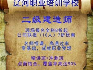 盘锦辽河职业培训学校二级建造师培训