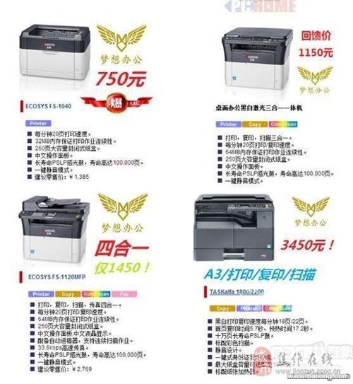 焦作打印机销售/耗材批发/维修